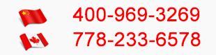 多伦多房产网联系电话